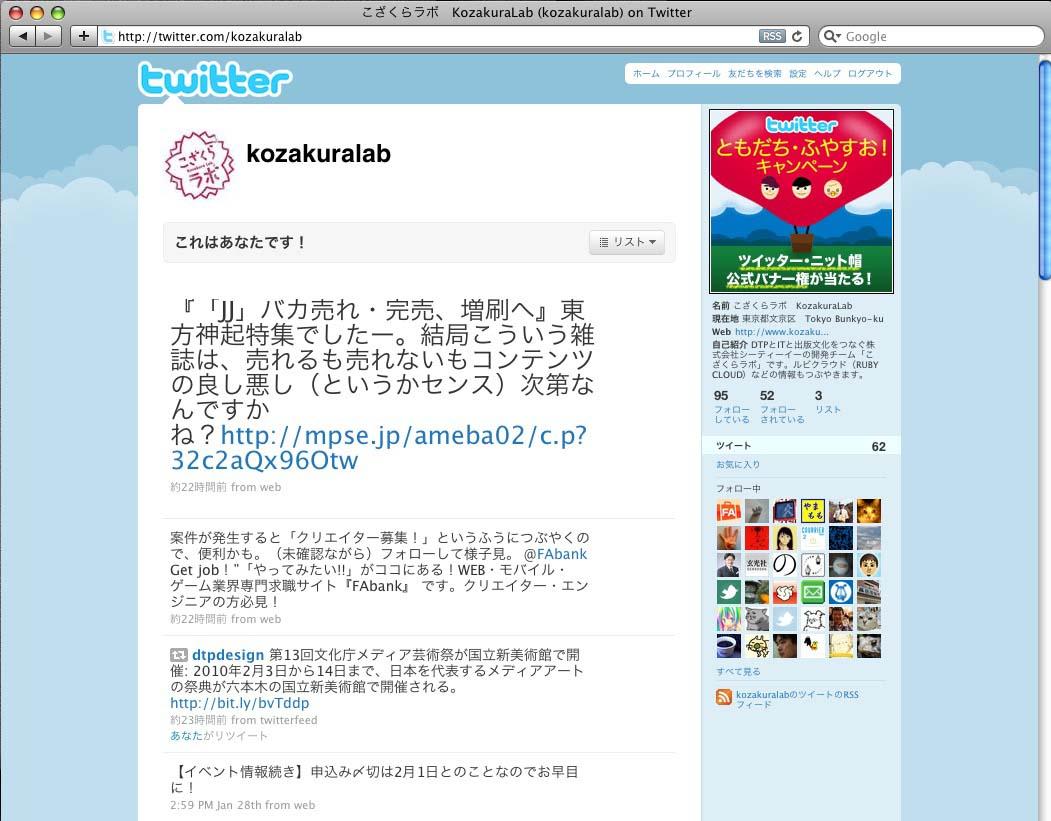 kozakura_twitter