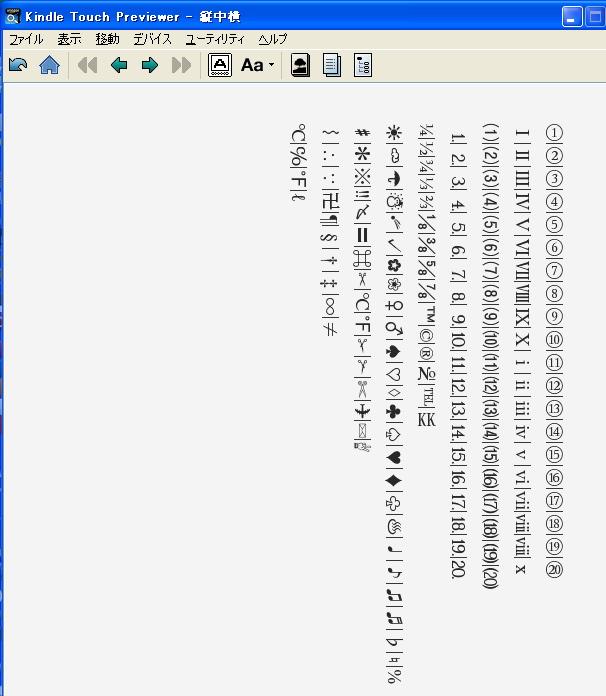 kobo epub pdf 変換 レイアウト 崩れる