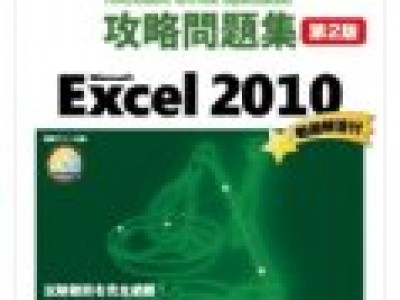 MOS・EXCEL2010(specialist) 合格いたしました!