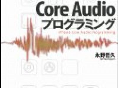 iOSのCore Audioについて勉強中