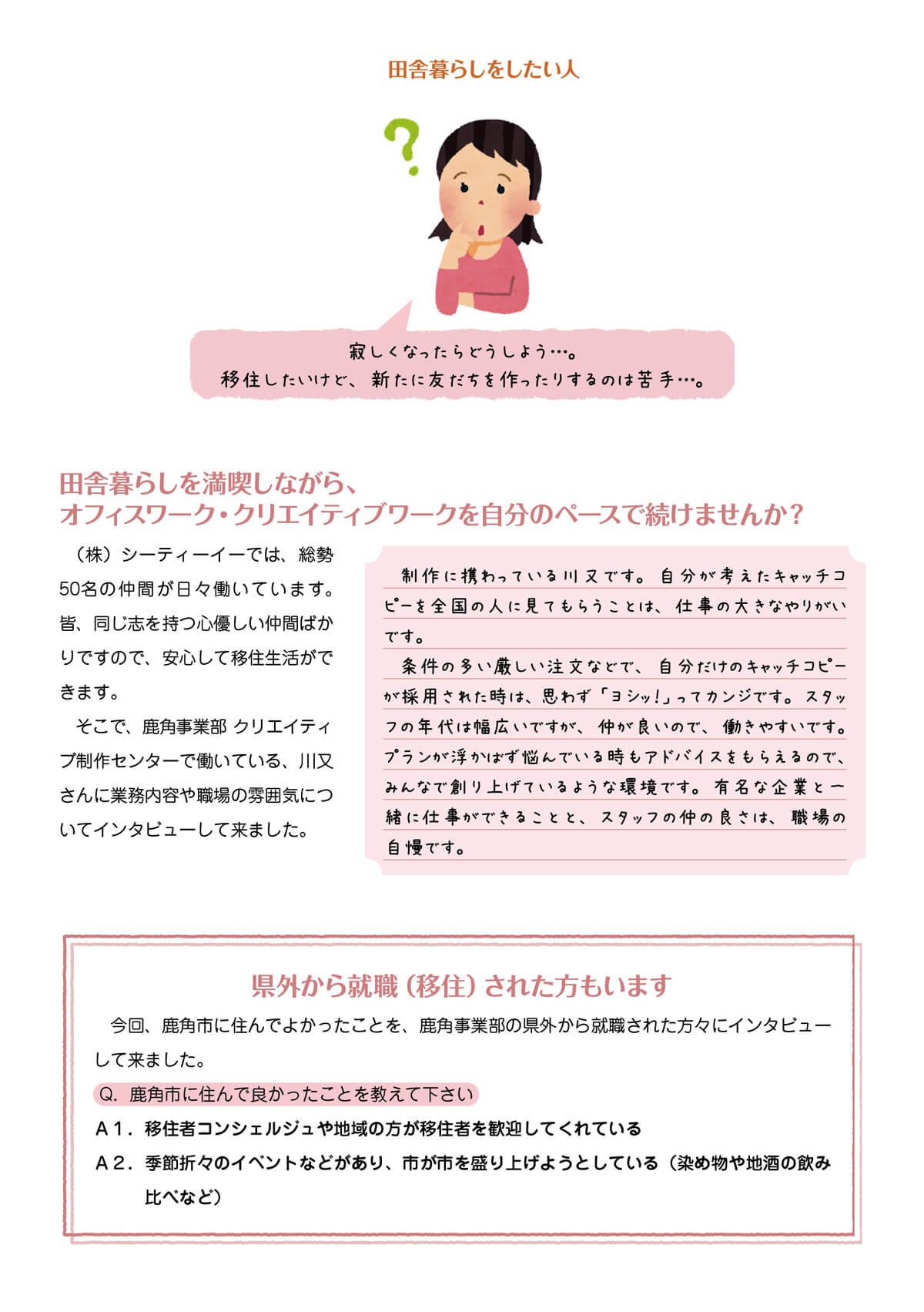 kazuno_recruit2