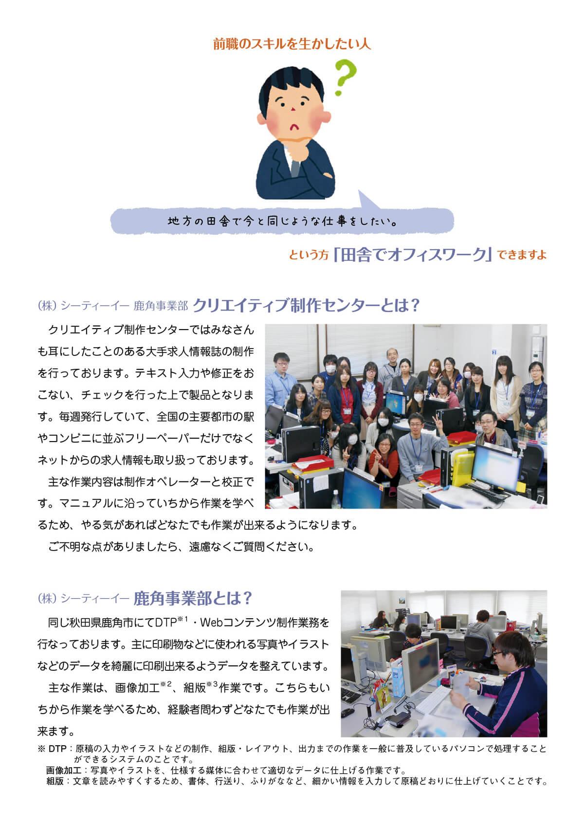 kazuno_recruit3