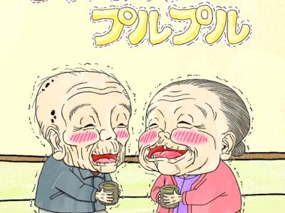 プルプルおじいちゃんちゃん・プルプルおばあちゃんがLINE – クリエイターズ着せ替えに登場!