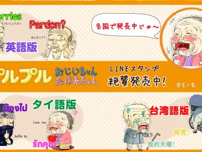 プルプルキャラクターLINEスタンプ・LINE着せ替え大好評発売中!