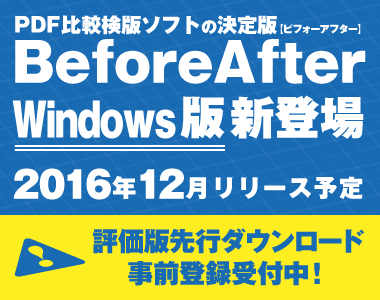 BeforeAfter_Windows版