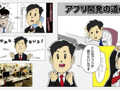 アプリ開発事例紹介用マンガ