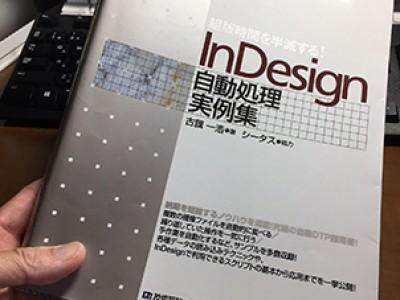 InDesignから文字周りのCSSを書き出す。