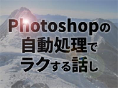 Photoshopの自動処理でラクする話し