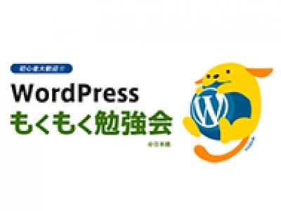 すごく役立つ勉強会! 『WordPressもくもく勉強会』