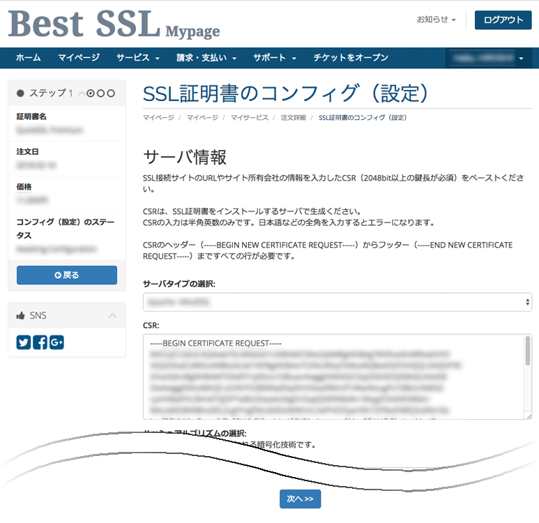 best ssl
