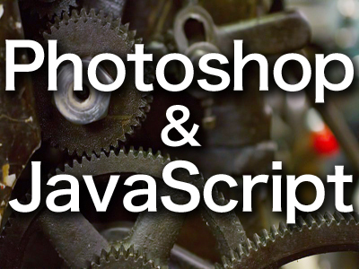 Photoshop × JavaScript × 自動処理