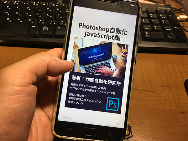 Photoshop自動化 javaScript集