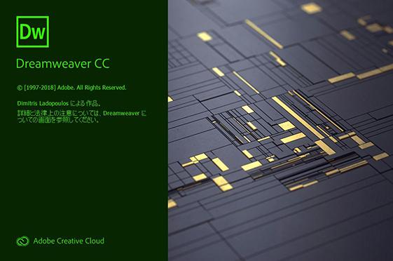 Dreamweaver CC 2019 スプラッシュスクリーン