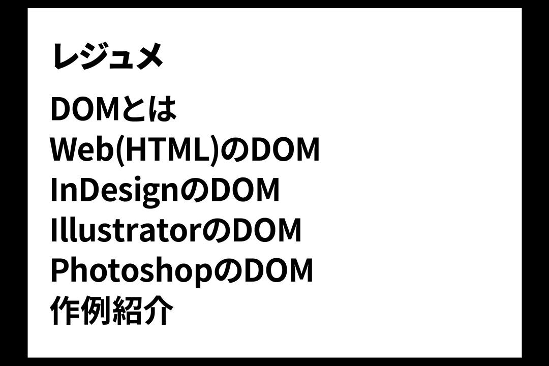Illustrator スライド