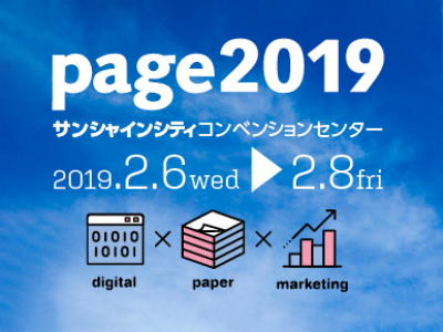 Page2019 出展のご報告
